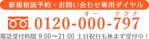 新規相談予約・お問い合わせ専用ダイヤル 0120-000-797