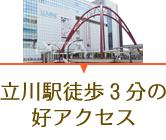 立川駅徒歩3分の好アクセス